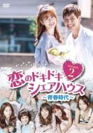 【送料無料】 恋のドキドキ・シェアハウス~青春時代~ DVD-BOX2 【DVD】