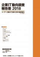 【送料無料】 企業IT動向調査報告書 2018 / 日本情報システム・ユーザー協会 【本】