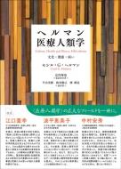 【送料無料】 ヘルマン医療人類学 文化・健康・病い / セシル・G・ヘルマン 【本】