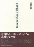 【送料無料】 本多熊太郎関係文書 / 高橋勝浩 【本】