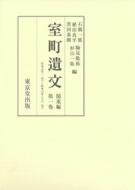 【送料無料】 室町遺文 関東編 第1巻 応永元年~応永八年 / 石橋一展 【全集・双書】