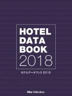 【送料無料】 ホテルデータブック 2018 / 週刊ホテルレストラン編集部 【本】