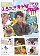 【送料無料】 2.5次元男子推しTV シーズン2 DVD-BOX 【DVD】
