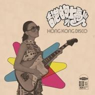Hong ◆高品質 正規店 Kong Disco 輸入盤 CD