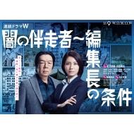 【送料無料】 「闇の伴走者~編集長の条件」DVD-BOX 【DVD】