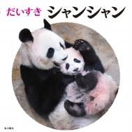 だいすきシャンシャン 上野のパンダ親子絵本 絵本 数量は多 SEAL限定商品