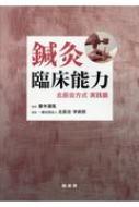 【送料無料】 鍼灸臨床能力北辰会方式実践篇 / 藤本蓮風 【本】