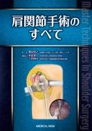 【送料無料】 肩関節手術のすべて / 菅谷啓之 【本】