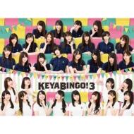 【送料無料】 欅坂46 / 全力!欅坂46バラエティー KEYABINGO!3 Blu-ray BOX 【BLU-RAY DISC】