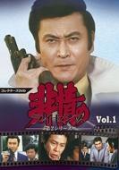【送料無料】 非情のライセンス 第2シリーズ コレクターズDVD VOL.1 <デジタルリマスター版> 【DVD】