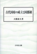 【送料無料】 古代国府の成立と国郡制 / 大橋泰夫 【本】