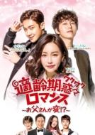 【送料無料】 適齢期惑々ロマンス~お父さんが変!?~DVD-BOX4 【DVD】