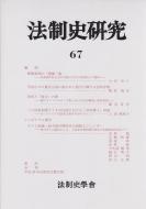 【送料無料】 法制史研究 67 2017年 法制史學會年報 / 法制史学会 【本】