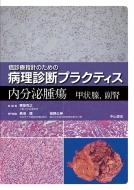【送料無料】 癌診療指針のための病理診断プラクティス 内分泌腫瘍 甲状腺、副腎 / 長沼廣 【全集・双書】