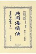 【送料無料】 共同海損法 日本立法資料全集別巻 / リチャード・ローンデス 【全集・双書】