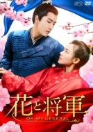 【送料無料】 花と将軍~Oh My General~DVD-BOX2(10枚組) 【DVD】