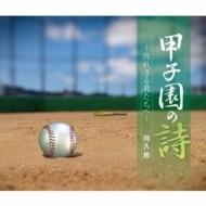【送料無料】 阿久悠 / 甲子園の詩~敗れざる君たちへ 【CD】