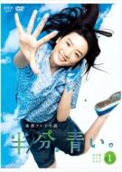 【送料無料】 連続テレビ小説 半分、青い。 完全版 DVD BOX1 【DVD】