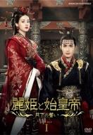 【送料無料】 麗姫と始皇帝 ~月下の誓い~ Dvd Box1 【DVD】