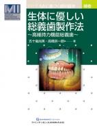 【送料無料】 生体に優しい総義歯製作法 高維持力機能総義歯 MIに基づく歯科臨床 / 五十嵐尚美 【本】