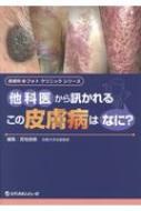 【送料無料】 他科医から訊かれるこの皮膚病はなに? 皮膚科 フォトクリニックシリーズ / 宮地良樹 【本】