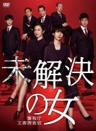 【送料無料】 「未解決の女 警視庁文書捜査官」DVD-BOX 【DVD】