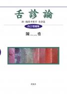 【送料無料】 舌診論 改訂増補版 新・臨床中医学舌診篇 / 陳勇 【本】