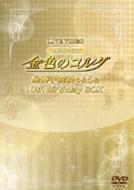 【送料無料】 LIVE VIDEO ネオロマンス□フェスタ 金色のコルダ 星奏学院祭4 & 5 & 10th BirthdayBOX 【DVD】