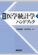 【送料無料】 新版 医学統計学ハンドブック / 丹後俊郎 【本】
