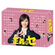 【送料無料】 「正義のセ」DVD BOX 【DVD】