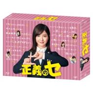 【送料無料】 「正義のセ」Blu-ray BOX 【BLU-RAY DISC】