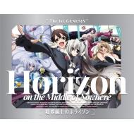 【送料無料】 境界線上のホライゾン Blu-ray BOX 【BLU-RAY DISC】