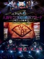 【送料無料】 和楽器バンド / 和楽器バンド 大新年会2018 横浜アリーナ ~明日への航海~ 【初回生産限定盤】(2Blu-ray+2CD) 【BLU-RAY DISC】