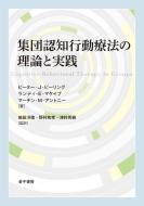 【送料無料】 集団認知行動療法の理論と実践 / ピーター・j・ビーリング 【本】