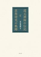 【送料無料】 道元禅師の伝記と思想研究の軌跡 / 吉田道興 【本】
