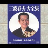 【送料無料】 三波春夫 ミナミハルオ / 三波春夫 大全集 【CD】