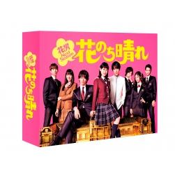 【送料無料】 花のち晴れ~花男Next Season~ DVD-BOX 【DVD】