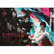 【送料無料】 モンテ・クリスト伯 ―華麗なる復讐― Blu-ray BOX 【BLU-RAY DISC】
