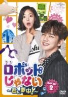 【送料無料】 ロボットじゃない~君に夢中!~ DVD-SET2 【DVD】