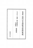【送料無料】 近代日本博覧会資料集成 子ども・家庭・婦人博覧会 / 津金澤聰廣 【全集・双書】