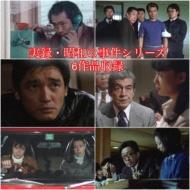 【送料無料】 実録・昭和の事件シリーズ コレクターズDVD HDリマスター版 【DVD】
