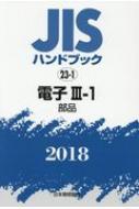 【送料無料】 電子 3-1 部品 / 日本規格協会 【本】