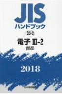 【送料無料】 電子 3-2 部品 / 日本規格協会 【本】