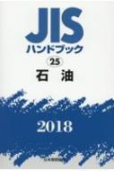 【送料無料】 石油 / 日本規格協会 【本】