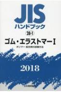 【送料無料】 ゴム・エラストマー 1 ポリマー・配合剤の試験方法 / 日本規格協会 【本】
