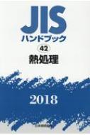 【送料無料】 熱処理 / 日本規格協会 【本】