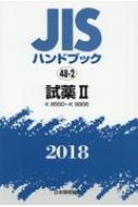 【送料無料】 試薬 2 K8550-K9906 / 日本規格協会 【本】