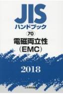 【送料無料】 電磁両立性(EMC) / 日本規格協会 【本】
