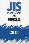 【送料無料】 機械安全 / 日本規格協会 【本】