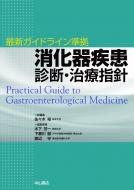 【送料無料】 最新ガイドライン準拠 消化器疾患 診断・治療指針 / 佐々木裕 【本】